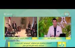 8 الصبح - السيسي يستعرض مع مسئولي ( مرسيدس ) في ميونيخ استئناف نشاط الشركة في مصر