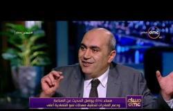 مساء dmc - د. عمرو أبو فريخة: المجالس التصديرية كيانات استشارية وليست صوت المصدرين