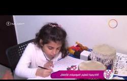 """السفيرة عزيزة - تقرير عن """" أكاديمية لتعليم الموسيقى للأطفال """""""