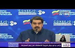 الأخبار - ترامب يدعو جيش فنزويلا للاصطفاف مع زعيم المعارضة