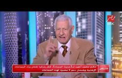 مكرم محمد أحمد: النجاحات التي حققتها مصر من الأسباب الرئيسية لظهور عمليات إرهابية جديدة