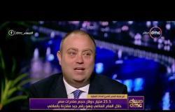 مساء dmc - د. طارق شريف: 25.5 مليار دولار حجم صادرات مصر خلال العالم الماضي وهو رقم جيد