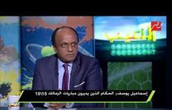 إسماعيل يوسف : الحكام الذين يديرون مباريات الزمالك 10/10