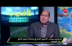 إسماعيل يوسف يتحدث عن أزمة أوباما وساسي وإصابة مصطفي فتحي