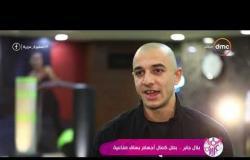 """السفيرة عزيزة - تقرير عن """" بلال جابر .. بطل كمال أجسام بساق صناعية """""""