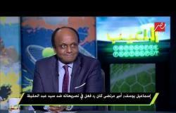 إسماعيل يوسف : أمير مرتضي كان رد فعل في تصريحاته ضد عبد الحفيظ