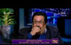 مساء dmc - الكاتب الصحفي/ حازم منير: الإعلام المضلل يهدف إلى زعزعة الاستقرار في الشارع المصري