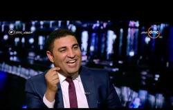 """مساء dmc - رئيس تحرير موقع الفجر: نحتاج أن نذكر الناس بأكاذيب """" الإخوان """" وماضيهم"""
