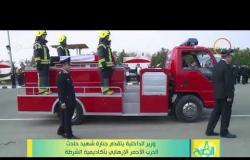 8 الصبح - وزير الداخلية يتقدم جنازة شهيد حادث الدرب الأحمر الإرهابي بأكاديمية الشرطة