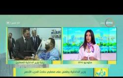 8 الصبح - وزير الداخلية يطمئن على مصابي حادث الدرب الأحمر