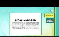 8 الصبح - أهم وآخر أخبار الصحف المصرية اليوم بتاريخ 21 - 2 - 2019