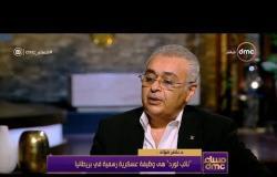 مساء dmc - د. ناصر فؤاد: إنجلترا تضم كفاءات مصرية على أعلى مستوى والمتطرفين بعيدون عنا تماما
