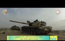 8 الصبح - القوات المسلحة تعلن القضاء على 8 إرهابيين شديدي الخطورة بشمال سيناء