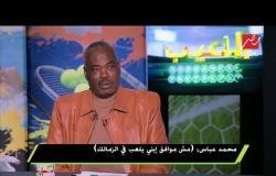 محمد عباس : جمهور الأهلى كبر محمد عباس وأطلب منهم العفو وأشكرهم كثيرا