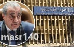 """""""التموين"""" تطلق القافلة الـ82 إلى شمال سيناء لتوفير السلع الغذائية"""