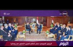 اليوم - الرئيس السيسي يستقبل نظيره الروماني كلاوس يوهانيس في شرم الشيخ
