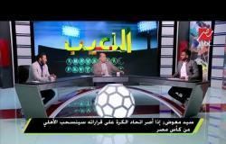 إبراهيم سعيد : إذا لم ينفذ الأهلي قرارا اتحاد الكرة بشأن مباراة 28 فبراير يبقى الاتحاد ضعيف