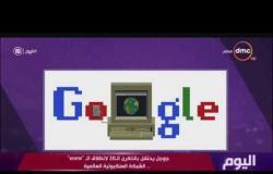 اليوم - جوجل يحتفل بالذكرى الـ 30 لإنطلاق الـ www ... الشبكة العنكبوتية العالمية