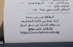 التموين تعلن عن مد مهلة التظلمات وتغيير موعد البت في التظلمات للأول من مايو