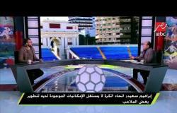 إبراهيم سعيد: ستاد برج العرب رائع لكن تم استهلاكه بسبب ضغط المباريات عليه