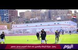 اليوم - رسميًا .. مباراة الزمالك والمصري على استاد السويس وبدون جمهور