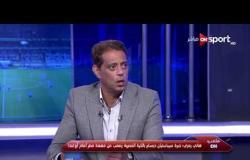 """هاني رمزي: نتمني إقامة مباراة ودية على ستاد القاهرة قبل إنطلاق بطولة """"كان 2019"""""""