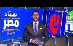 ستاد مصر - الأستوديو التحليلي لمباراتي مصر المقاصة و بتروجيت - الجونة و إنبي