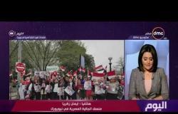 اليوم - مداخلة مع منسق الجالية المصرية في نيويورك حول استعدادات الاستفتاء على التعديلات الدستورية