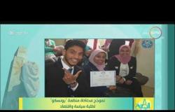 8 الصبح - لقاء مع ( شريف الرفاعي - محمد هاني ) .. نموذج محاكة منظمة يونسكو لطلبة سياسة واقتصاد