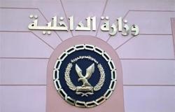 """الداخلية تحث المواطنين على المشاركة بالاستفتاء بـ""""بكرة أحلى"""""""