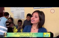"""8 الصبح - لقاء مع المتحدث الرسمي باسم صندوق تحيا مصر بشأن تفاصيل مبادرة """" نور حياة """""""