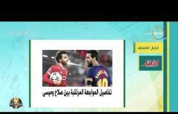 8 الصبح - أهم وآخر أخبار الصحف المصرية اليوم بتاريخ 19 - 4 - 2019
