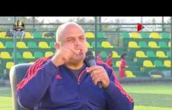 """أيمن طاهر: إدعاء حراس المرمى """"الإصابة"""" للهروب من المباريات """"خيانة"""""""