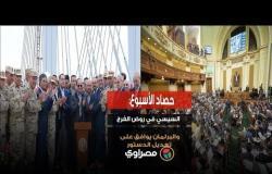 حصاد الأسبوع: السيسي في روض الفرج.. والبرلمان يوافق على تعديل الدستور