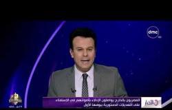 الأخبار - موجز لآهم وآخر الأخبار مع هيثم سعودي - الجمعة - 19 - 4 - 2019