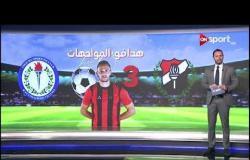 أهم أرقام وإحصائيات مباراة الداخلية وسموحة في الأسبوع الـ 30 للدوري المصري الممتاز