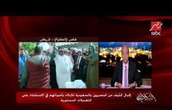 قنصل مصر في جدة: اقبال كثيف من المصريين في الاستقتاء على التعديلات الدستورية