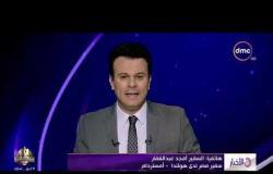 الأخبار - السفير أمجد عبد الغفار: المصريون في هولندا لديهم إحساس بالمسئولية تجاه المشاركة بالاستفتاء