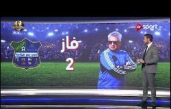 أهم أرقام وإحصائيات مباراة الإتحاد السكندري ومصر للمقاصة في الأسبوع الـ 30 للدوري المصري الممتاز