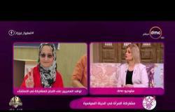 السفيرة عزيزة - د/ إيزيس محمود - تتحدث عن أهمية التعديلات الدستورية بالنسبة للمرأة المصرية