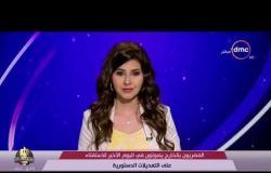 """الأخبار - مداخلة السفير """" ياسر رضا """" سفير مصر بالولايات المتحدة بشأن التعديلات الدستورية بالخارج"""