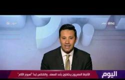 اليوم - الأقباط المصريون يحتفلون بأحد السعف .. والكنائس تبدأ