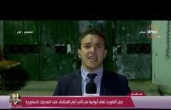 تغطية خاصة - مراسلون dmc في أنحاء الجمهورية يكشفون تفاصيل اليوم الثاني من الاستفتاء على التعديلات