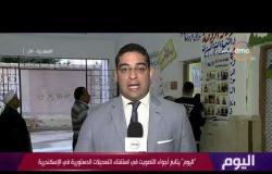 """"""" اليوم """" يتابع أجواء التصويت في استفتاء التعديلات الدستورية في الإسكندرية"""