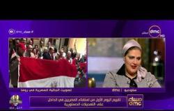 مساء dmc - د.رشا علي |نحن نستفتي على دستور مصر من أجل تحديد مصار دولتك |