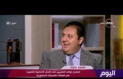 اليوم - د. كريم سيد عبدالرازق: مشاركة قوية للشباب في الاستفتاء على التعديلات الدستورية