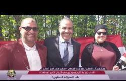 الأخبار - مداخة ( السفير/ بدر عبد العاطي ) سفير مصر لدى ألمانيا بشأن التصويت على الدستور بالخارج