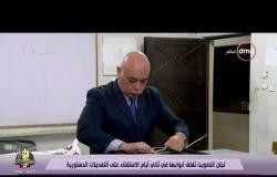 تغطية خاصة - لجان التصويت تغلق أبوابها في ثاني أيام الاستفتاء على التعديلات الدستورية