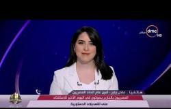 الأخبار - مداخلة أمين عام اتحاد المصريين ( عادل جابر ) بشأن الاستفتاء على التعديلات الدستورية