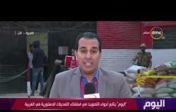 """"""" اليوم """" يتابع أجواء التصويت في استفتاء التعديلات الدستورية في الغربية"""